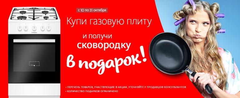 Подарки к Газовым Плитам!!!