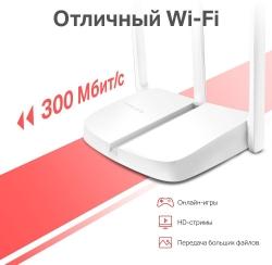 Роутер беспроводной Mercusys MW306R N300 10/100BASE-TX белый