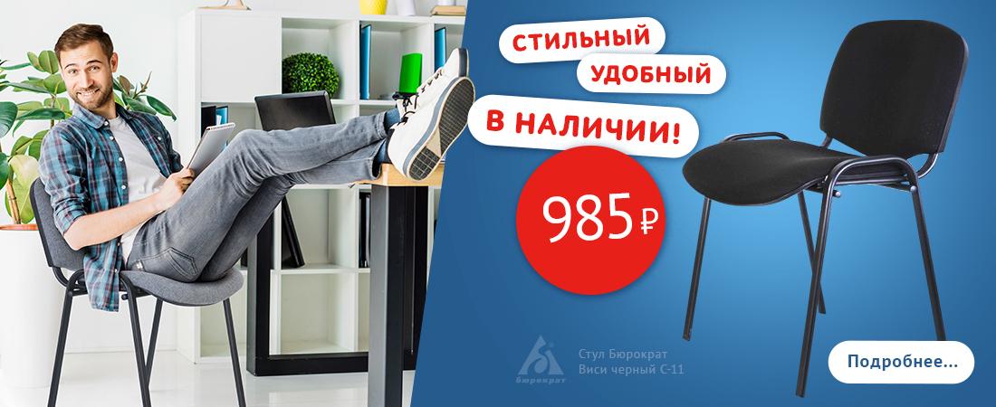 Стул за 985